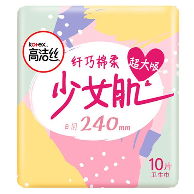高洁丝日用护翼绵柔10片240mm正品卫生巾经典