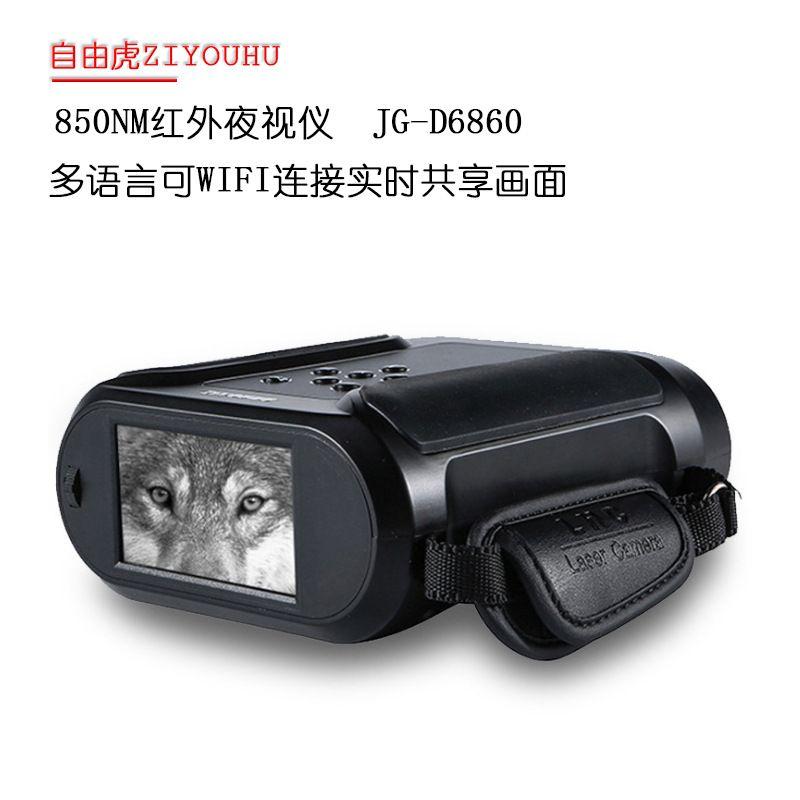 ZIYOUHU红外数码夜视仪D-6860激光多语言可WiFi连接实时共享画面