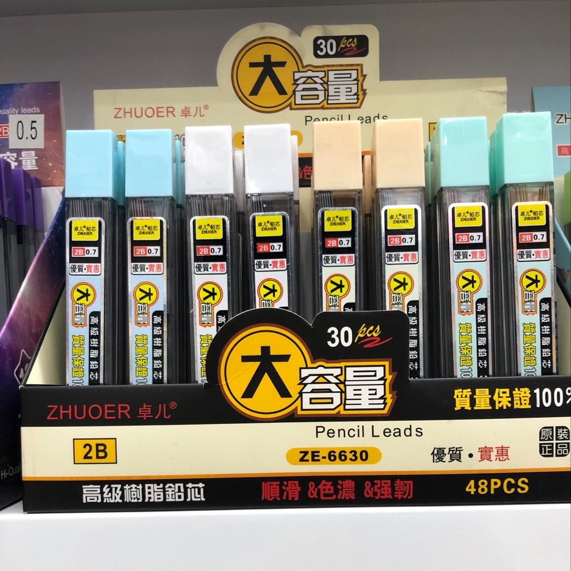 厂家直销卓尔ZE-6630高级树脂铅芯30支装2B