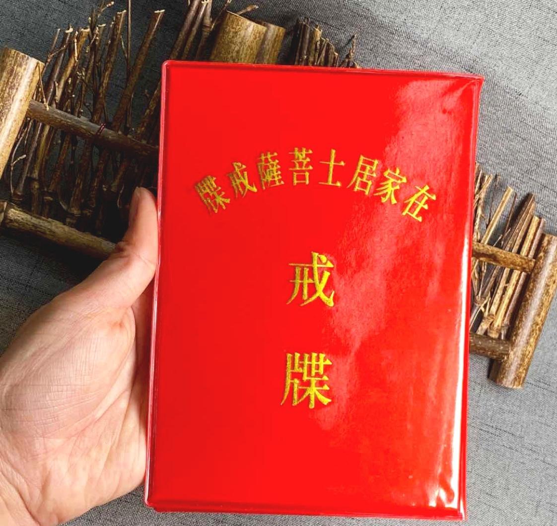 佛教用品宗教信徒五戒皈依证法器功德本请柬 在家居士菩萨戒碟证