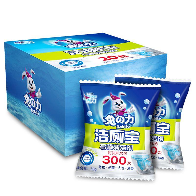 兔之力20粒装新款蓝泡泡洁厕宝厕所除臭马桶清洁块持久清香型家用