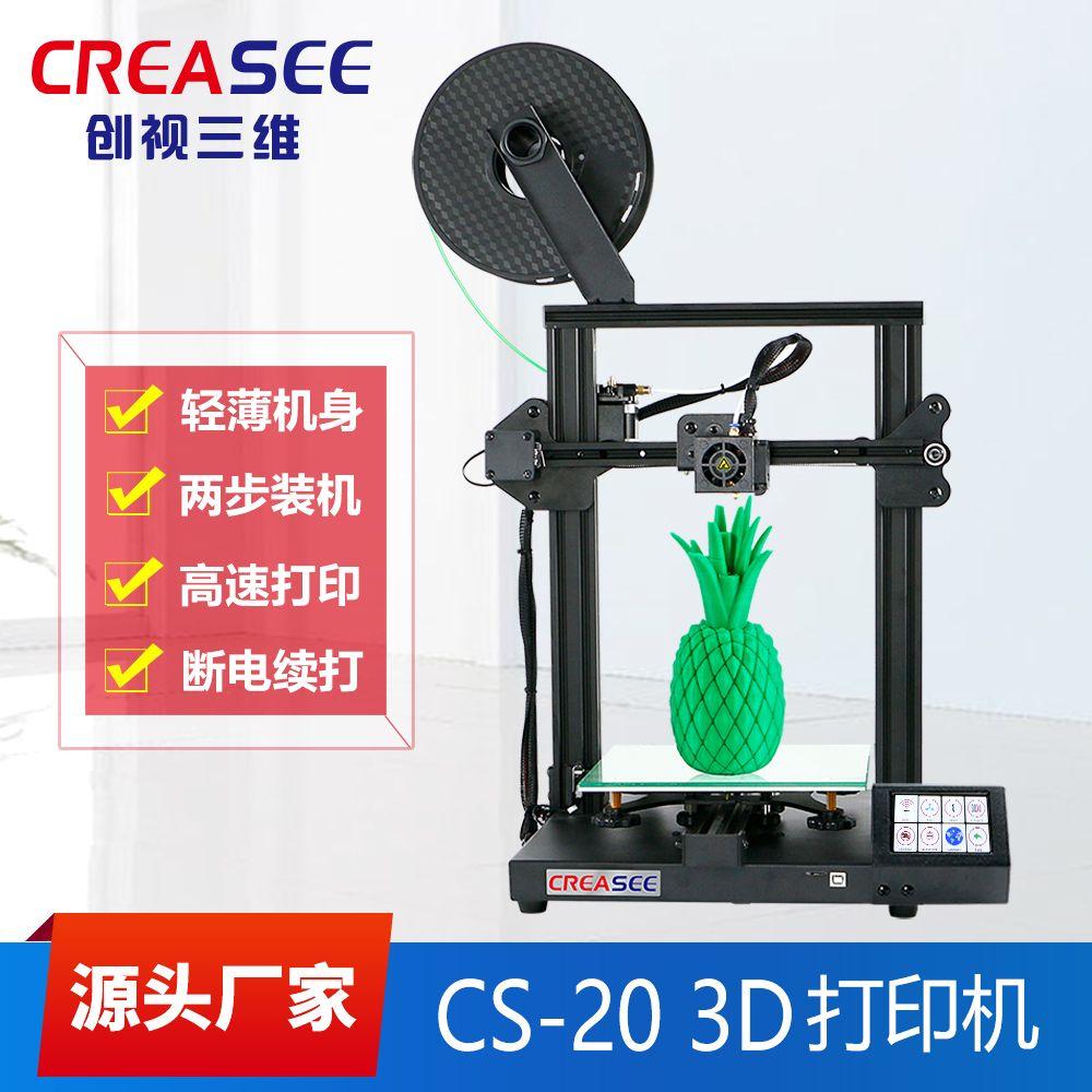 3D打印机CS-20英文触摸屏