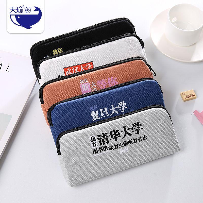 天瑜2020韩国小学生男文具盒铅笔盒学生笔袋大容量