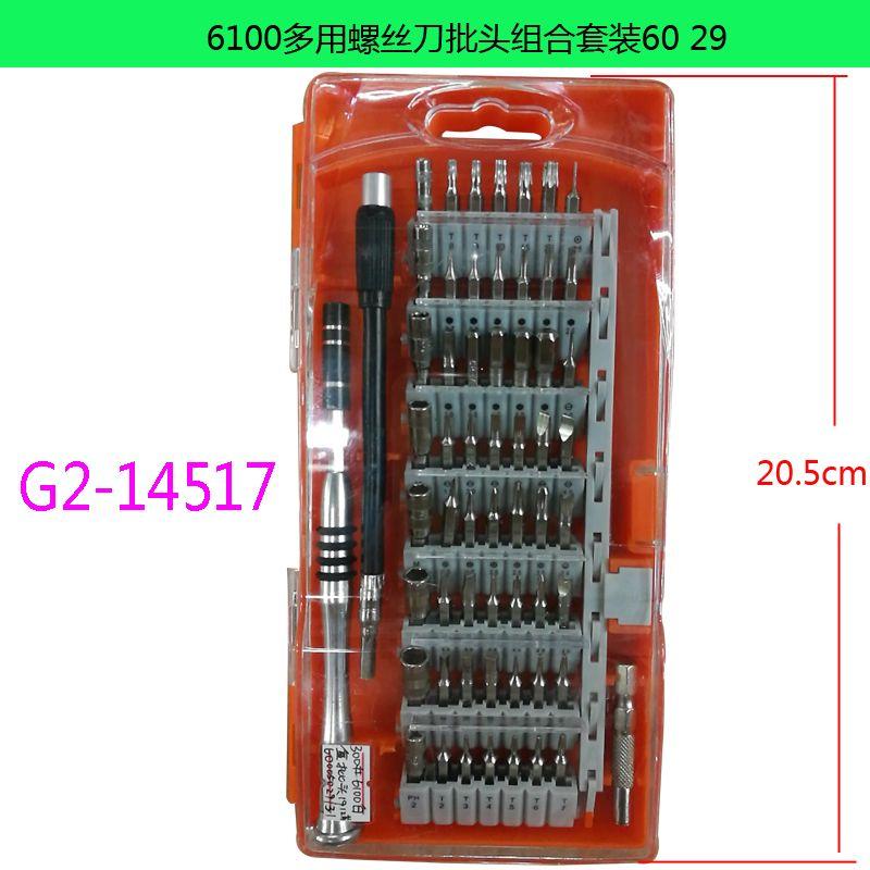 6100螺丝刀批头组合套装五金工具2020