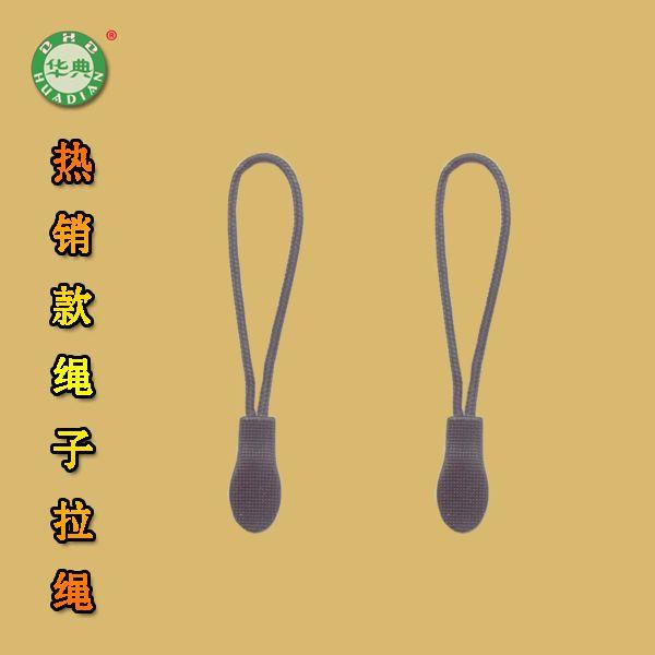 【华典辅料】拉攀箱包配件黑白花绳子白二点拉手拉链头拉尾拉片15