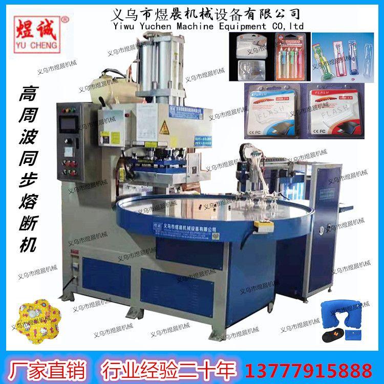 厂家直销吸塑包装机,化妆品包装机,五金包装机 高周波熔断机