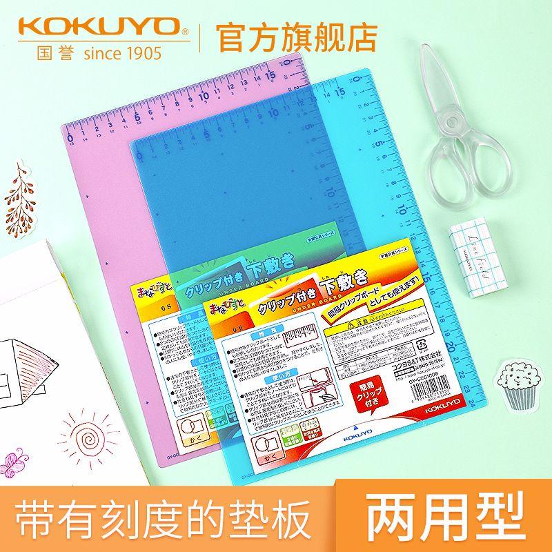 KOKUYO/国誉 GY-GCG100  国誉B5尺垫板