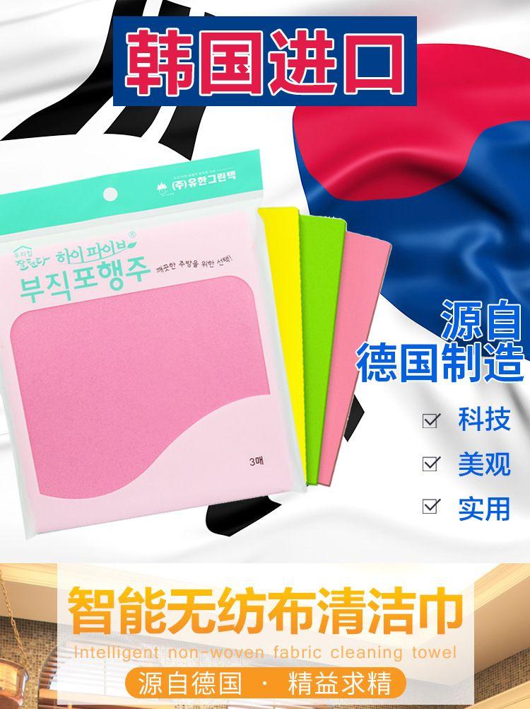 韩国进口无纺布清洁布(精装)一包3片