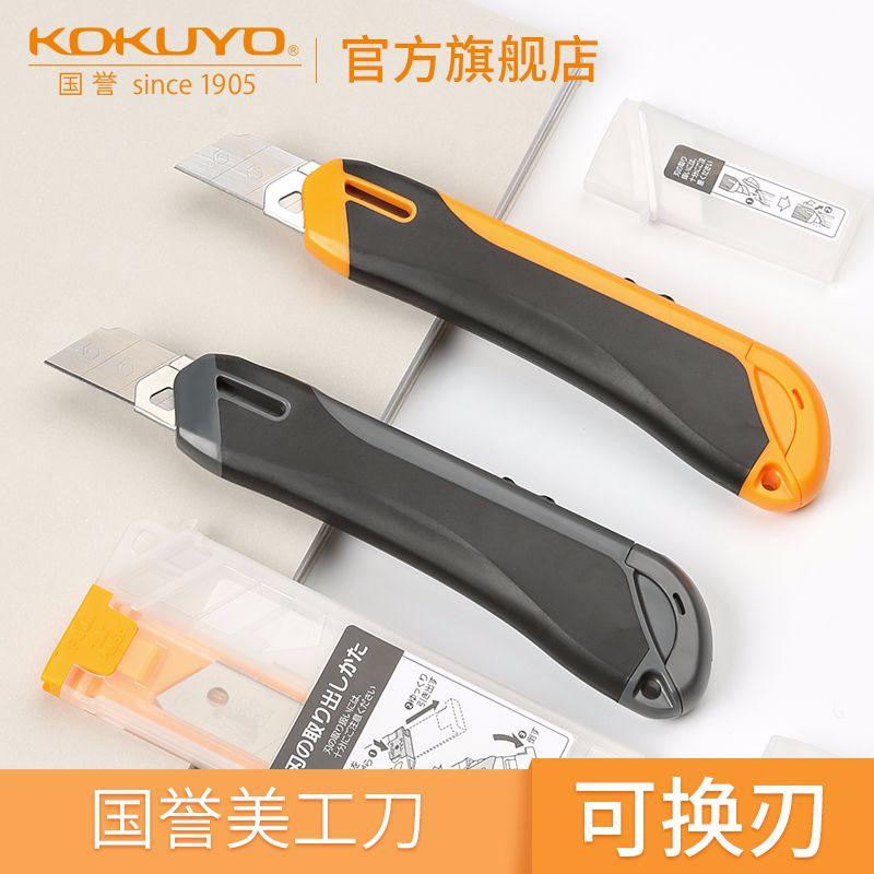 KOKUYO/国誉 HA-S200 安全美工刀 大型