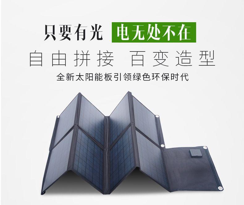 80W太阳能折叠包18V太阳能折叠板笔记本电脑充电