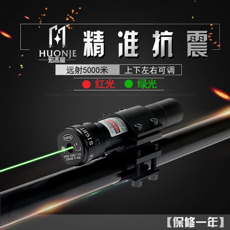 充电套装红绿外线激光瞄准器通用夹11MM/20MM QQ夹9-22MM管通用