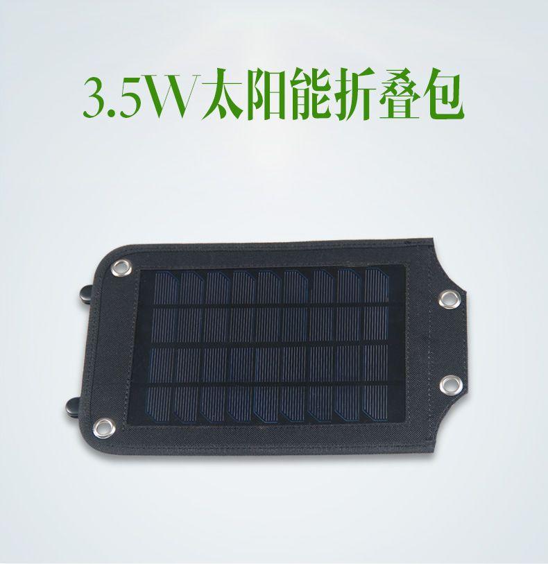 3.5W太阳能便携式充电器 手机USB充电宝 户外旅游神器 跨境货源