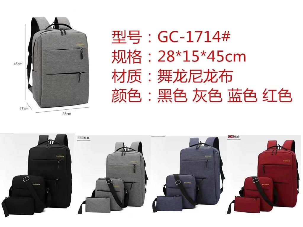 2020新款男士电脑双肩三件套休闲旅行背包