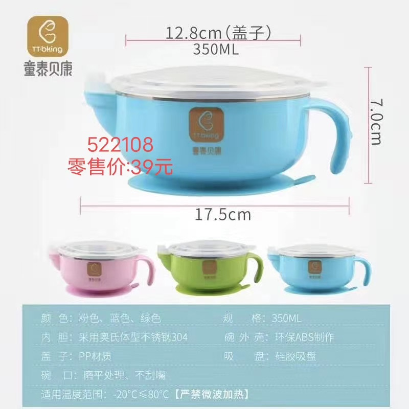 童泰贝康硅胶吸盘碗环保ABS制作不锈钢304注水保温碗