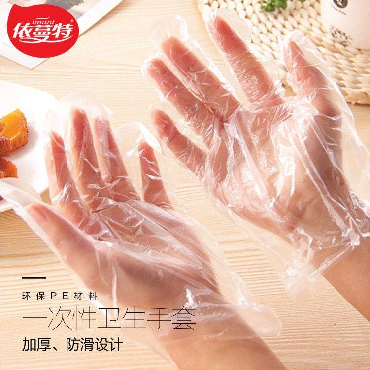 依蔓特 加厚一次性手套 厨房餐饮食品级pe薄膜透明塑料白手套