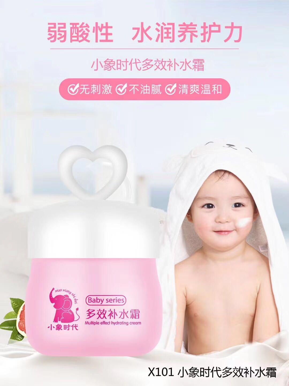 小象时代·55g活酵保湿霜