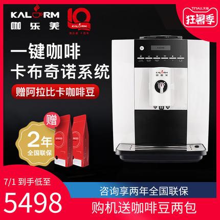 KALERM/咖乐美 1604一键全自动意式咖啡机家用商用办公室小型现磨