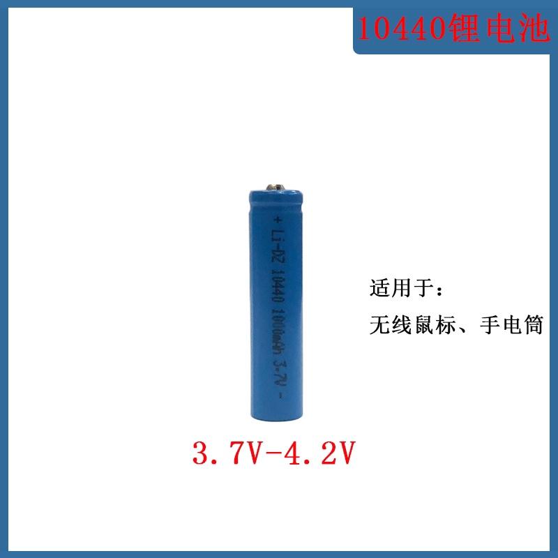包邮10440锂电池7号电池大小足容量3.7V可充电电视鼠标激光手电筒
