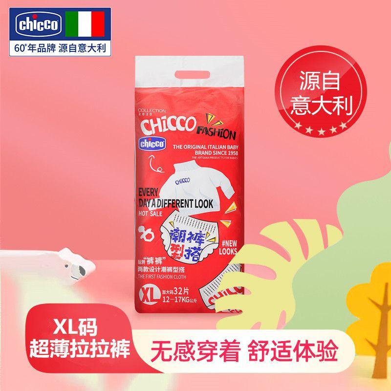 chicco智高意大利高端母婴进口新生婴幼儿超薄透气拉拉裤  XL码
