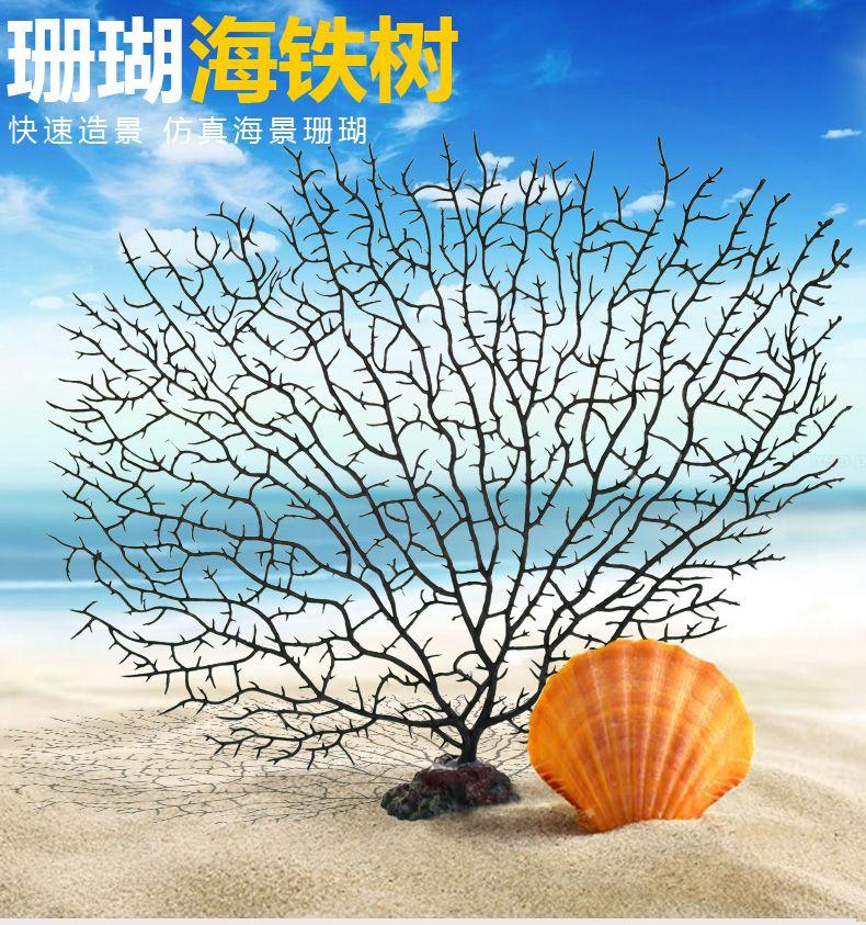 仿真海铁树珊瑚树枝黑色红色鱼缸造景水族箱装饰日料冷菜摆件