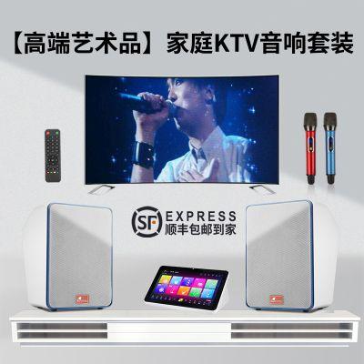丹唛仕智能音响套装卡拉OK家庭KTV语音点歌机唱歌专用K歌音箱
