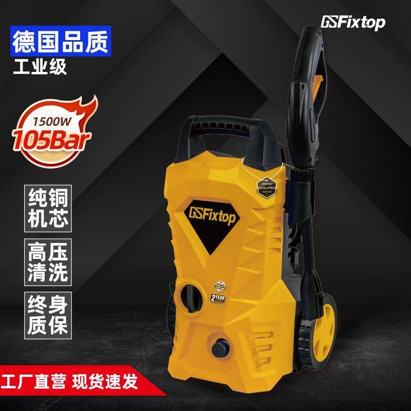 GSFixtop工具washer清洗机高压便携刷车水泵抢全自动清洗机105Bar