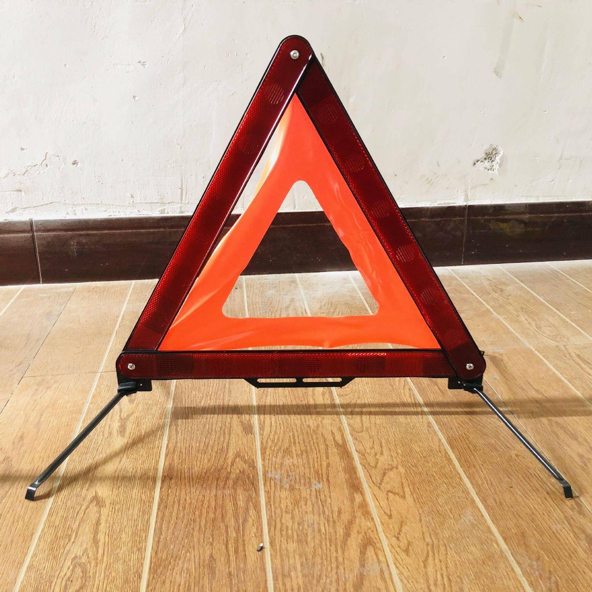 汽车三角警示牌三脚架车用故障反光停车安全国标 三角架