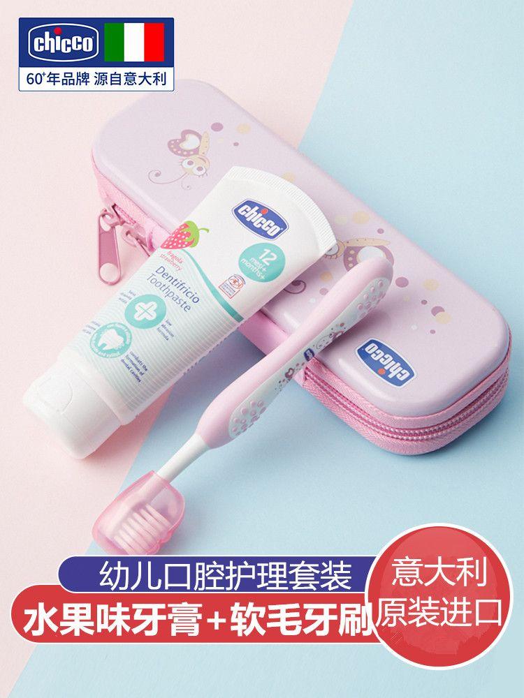 chicco智高意大利高端母婴原装进口儿童口腔护理套装  蓝色