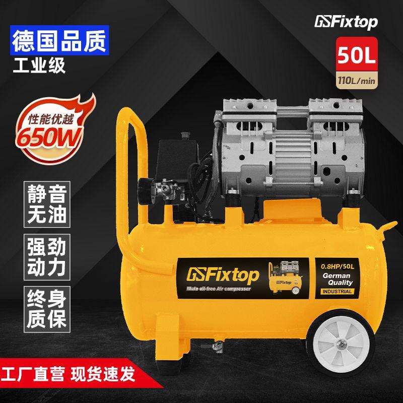 GSFixtop工具50L静音无油空气压缩机Mute oil-freeAir compressor