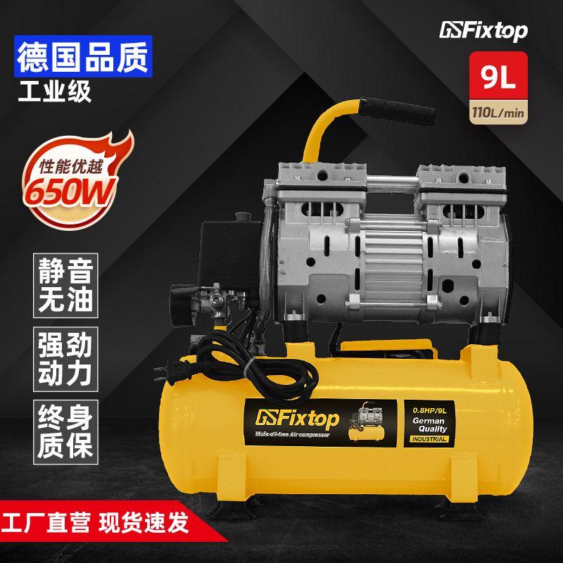 GSFixtop工具9L静音无油空气压缩机Mute oil-free Air compressor