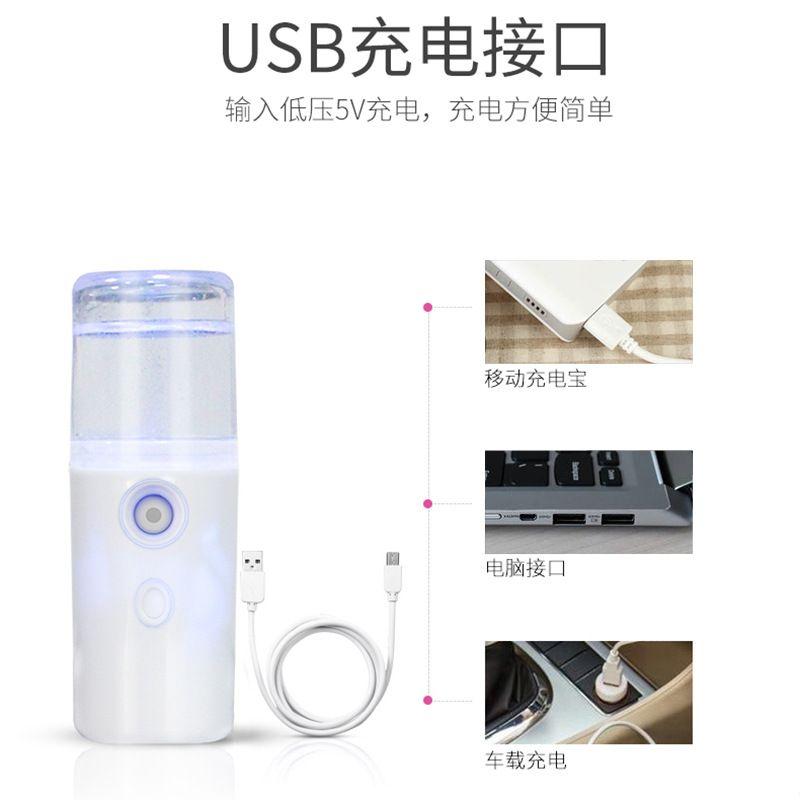 纳米大喷雾补水仪 充电款便携补水宝 迷你USB手掌补水仪