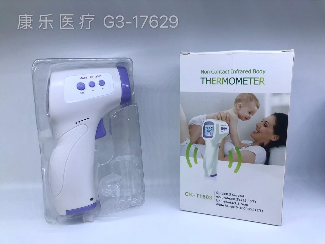 红外测温 体温 温度检测 外贸专供 Infrared Thermometer