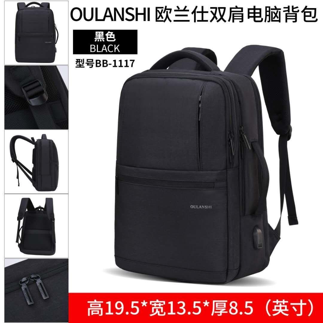 欧兰仕品牌时尚两用电脑背包