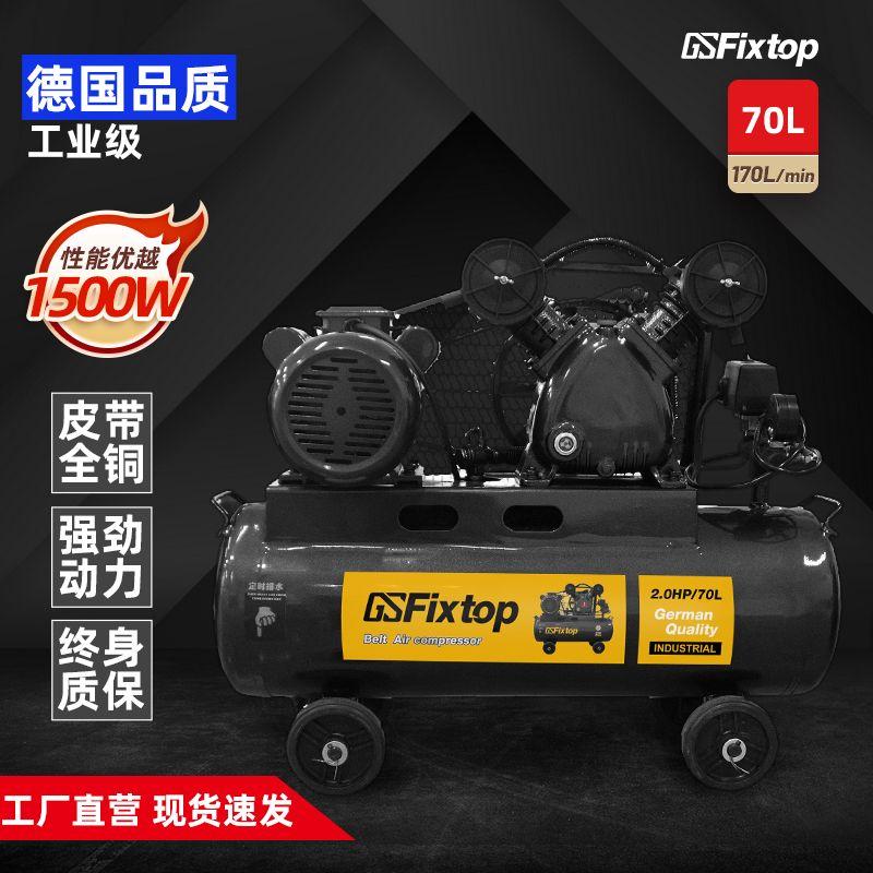 GSFixtop工具70L皮带式空气压缩机(Belt  Air compressor)