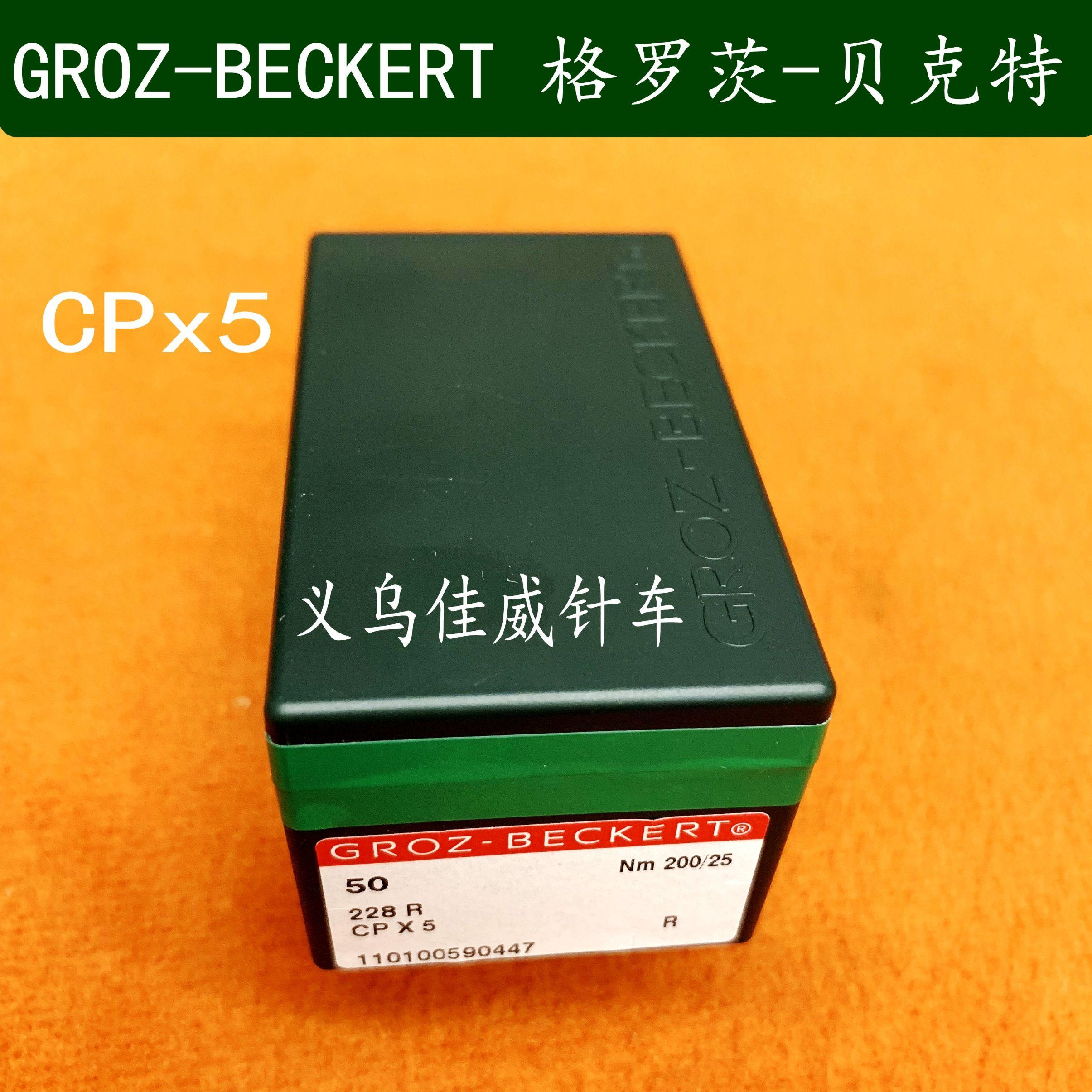 德国格罗茨GROZ-BECKERT CPx5 ,228R 缝纫机针,鞋机168内线机针