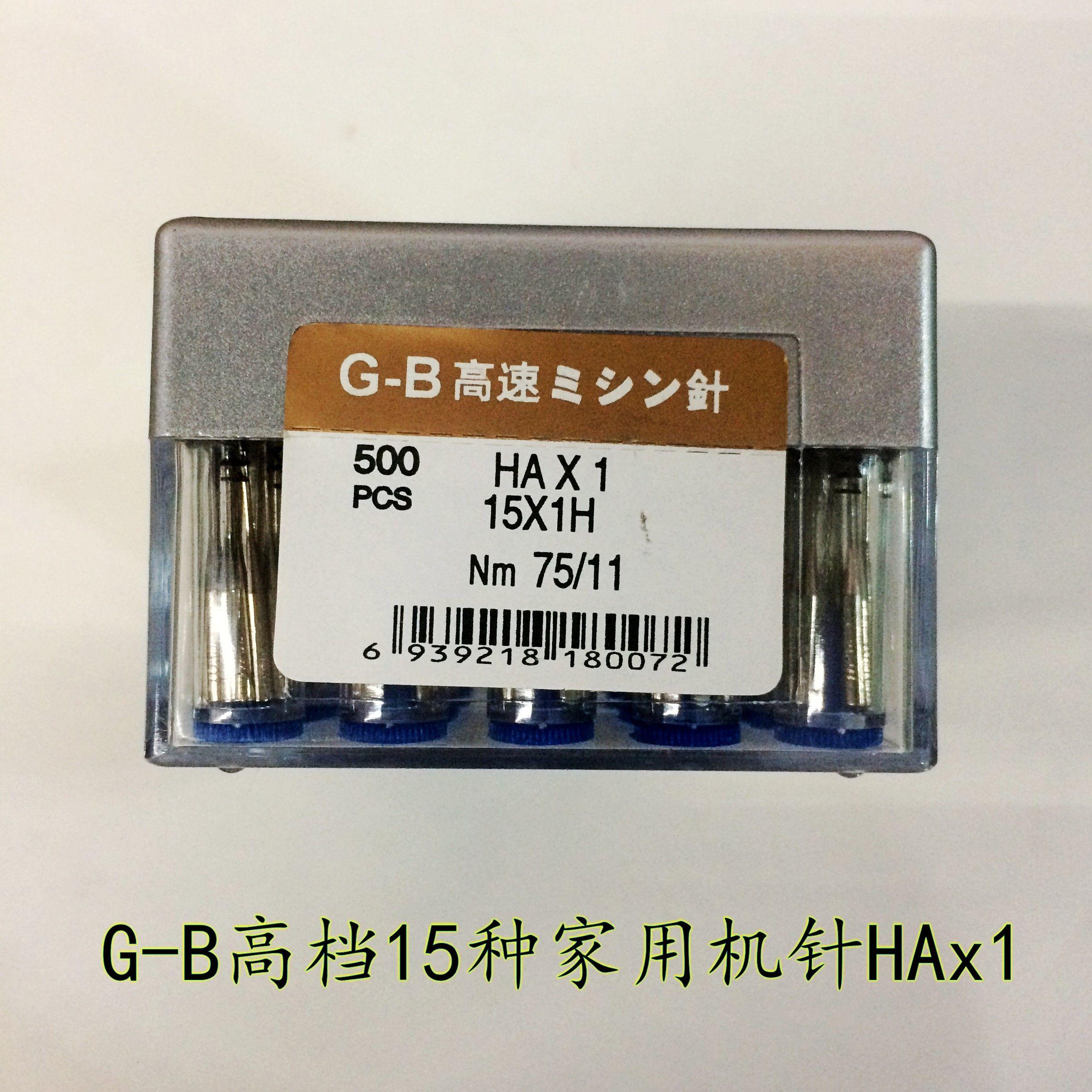 正品G-B机针家用HAX1 质量上乘包装高档 一盒50包/500支 50包起拍