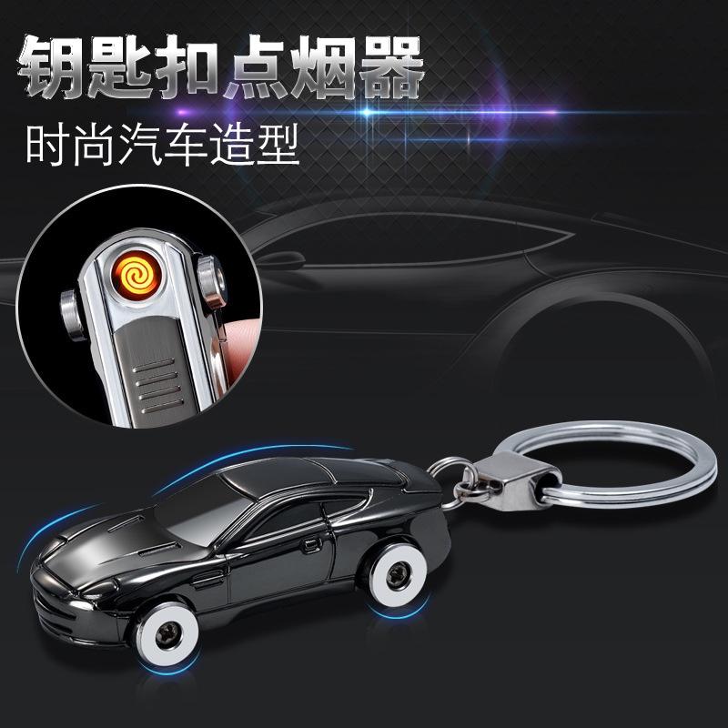 精致小汽车挂件点烟器创意金属充电打火机带钥匙扣带灯USB打火