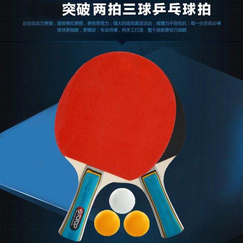 Tp2091两拍三球乒乓球拍