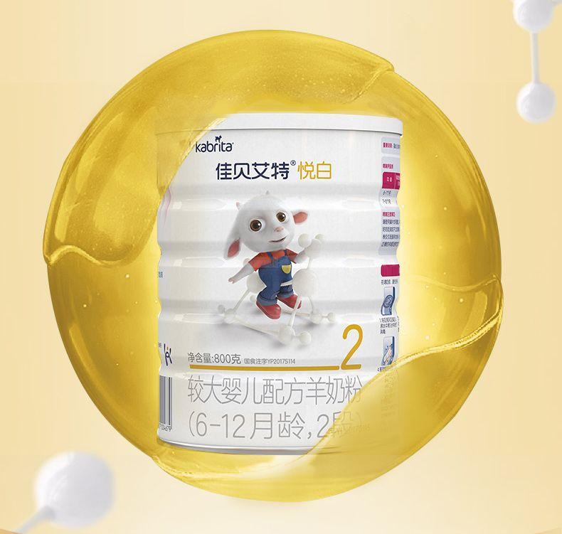 佳贝艾特悦白羊奶粉2段 800g