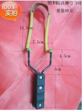 厂价批发塑料玩具弹弓101