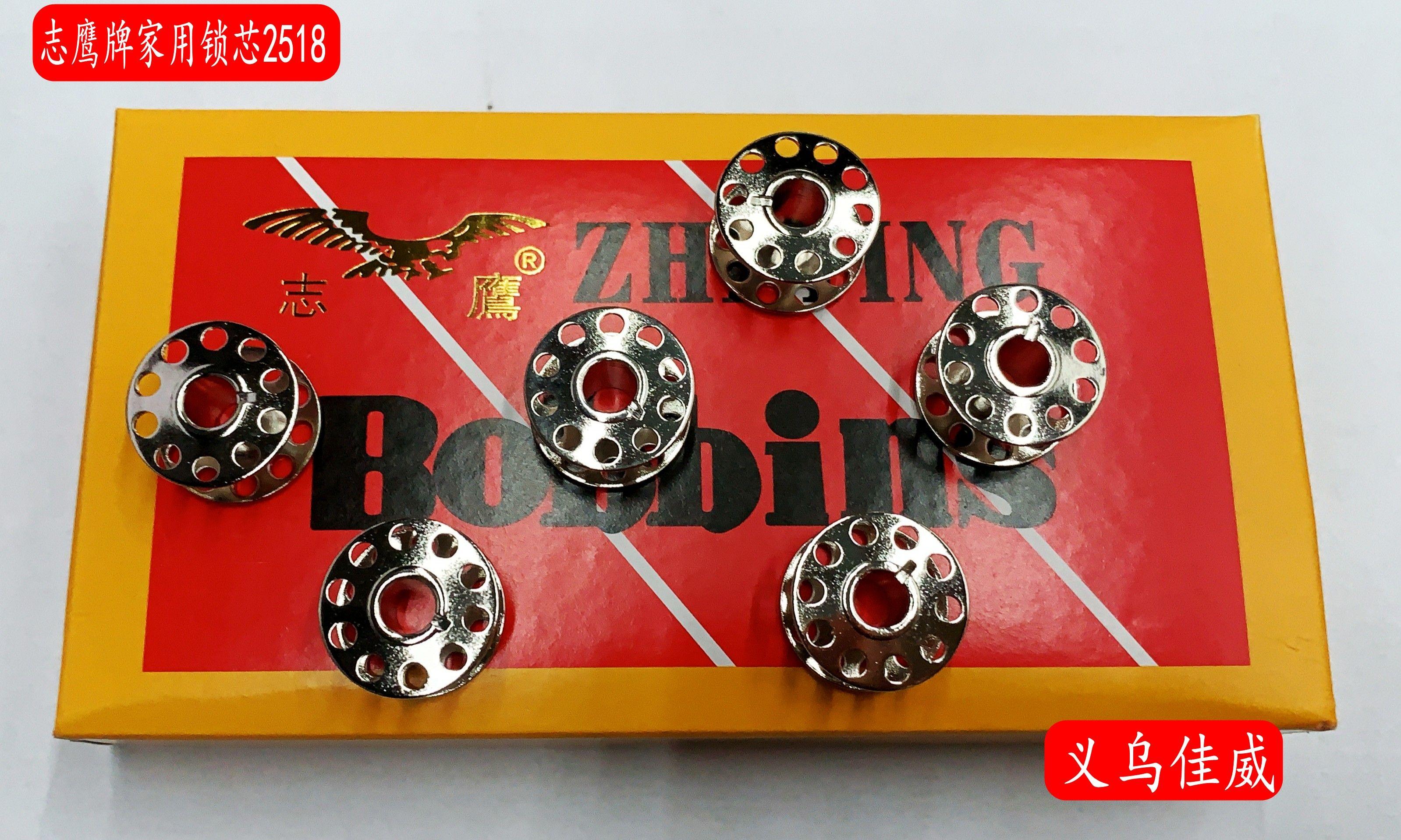 老式家用缝纫机锁芯 志鹰优质带槽梭心2518 家用缝纫机专用2518