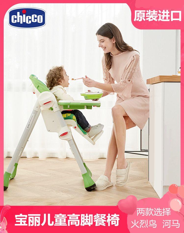 chicco智高意大利高端母婴进口婴幼儿宝丽儿童高脚餐椅  火烈鸟