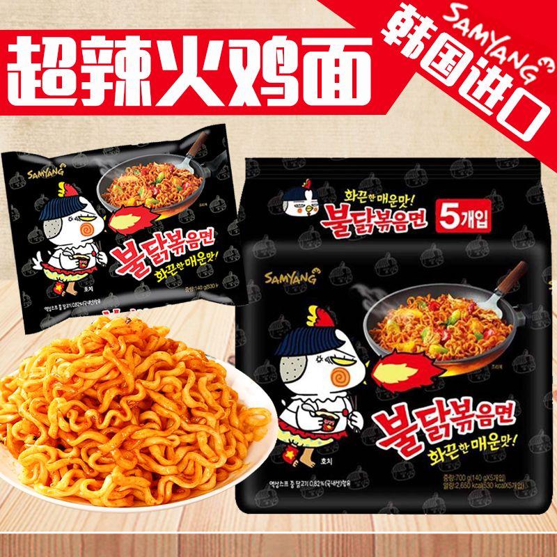 韩国正品原装进口网红爆款三养火鸡面超辣鸡肉味速食方便干拌捞面
