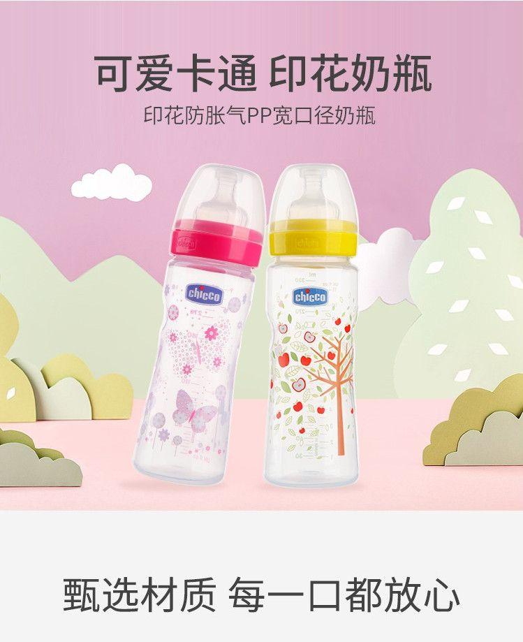 chicco智高意大利高端母婴新生婴儿PP印花奶瓶 粉色小花 0M+150ML