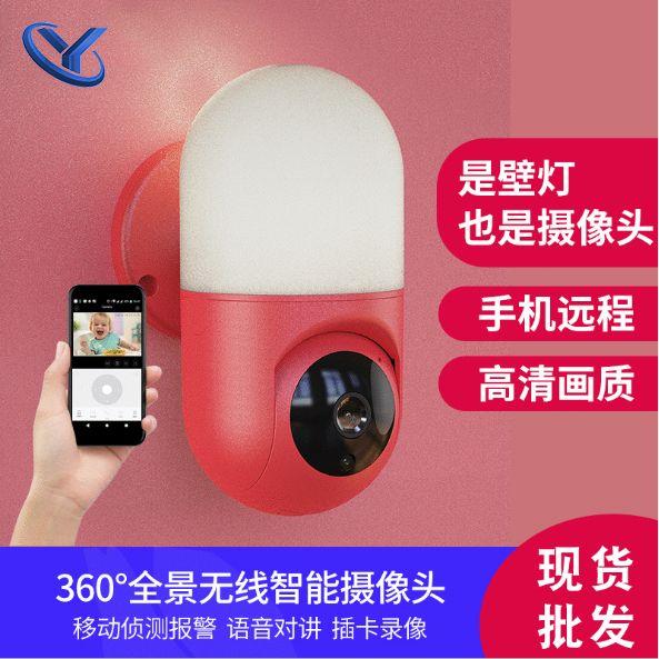 yoosee小壁灯无线网络摄像 家用高清夜视双向对讲远程智能