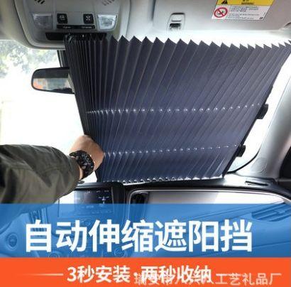 汽车用品 对装网纱自动收缩遮阳卷帘