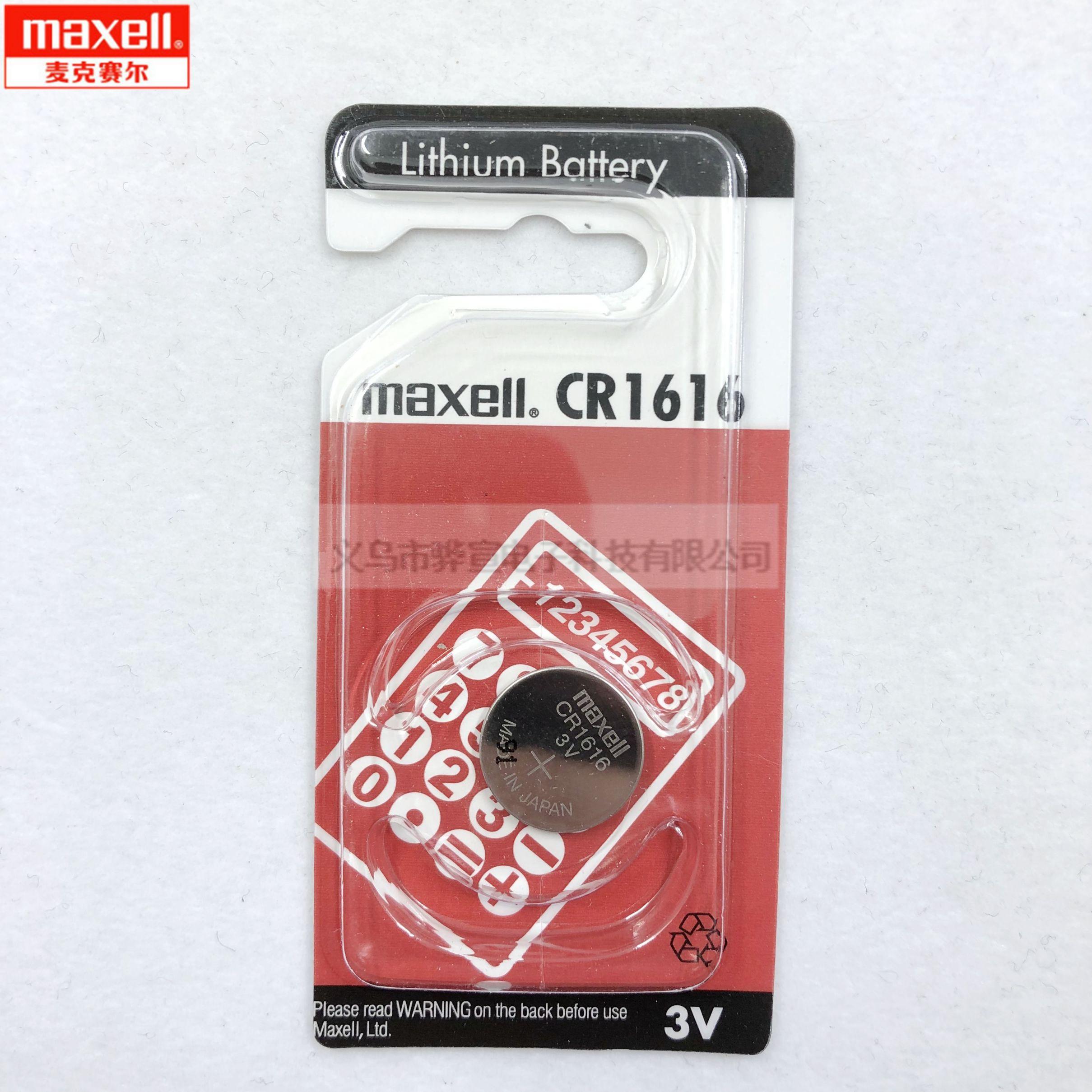 麦克赛尔maxell电子CR1616防盗器电脑主板汽3V高能纽扣电池锂电子