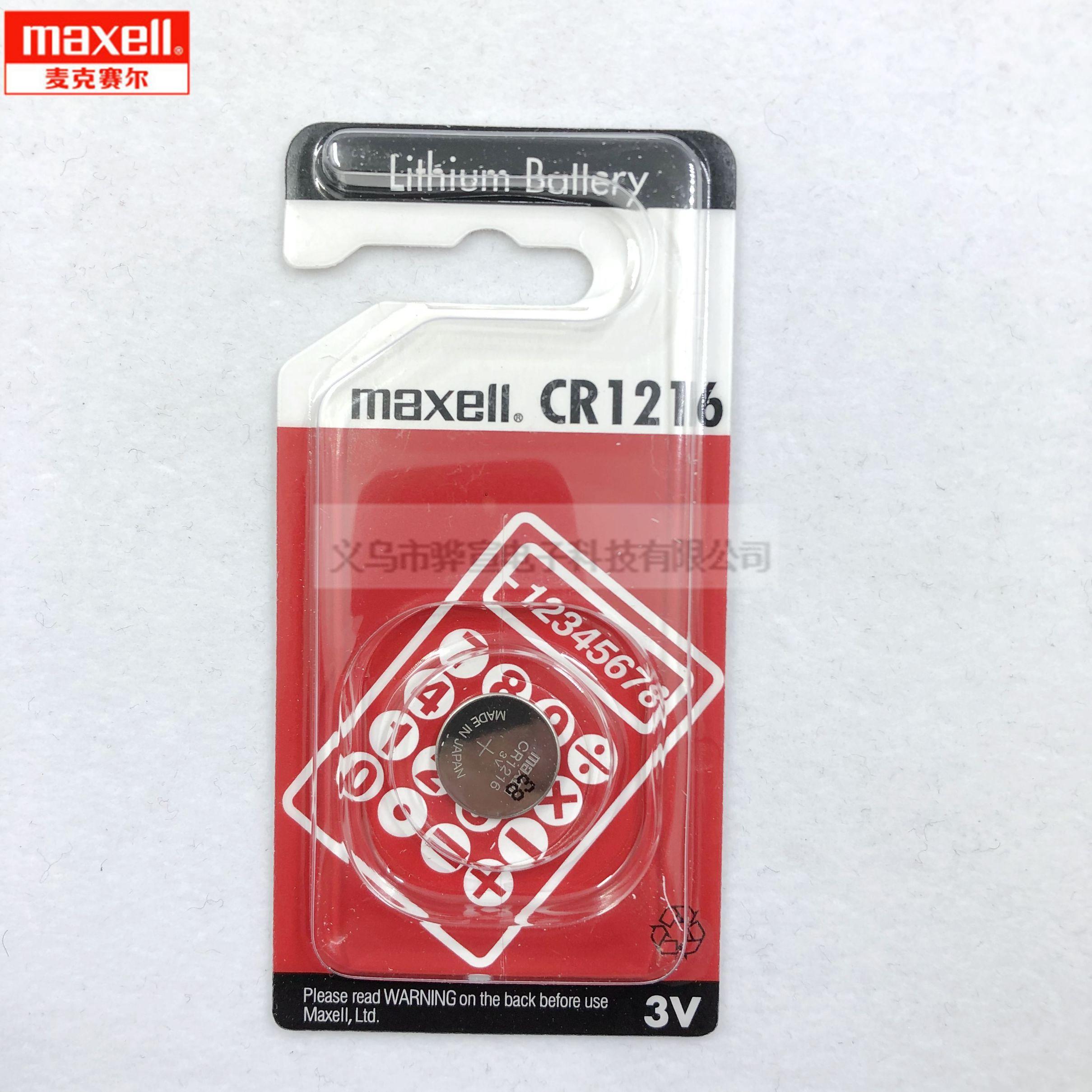 麦克赛尔maxell电子CR1216防盗器电脑主板汽3V高能纽扣电池锂电子