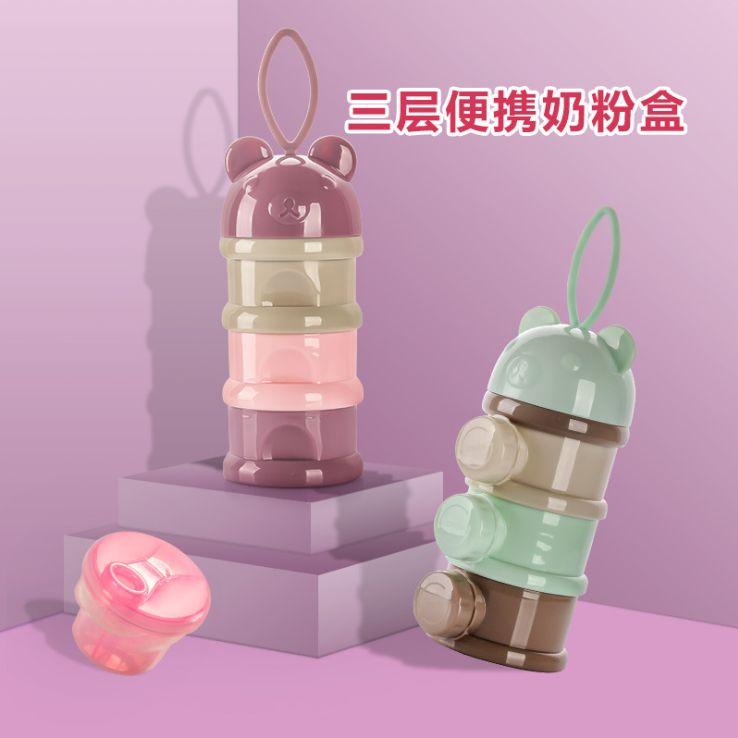 小熊款奶粉盒便携外出婴儿大容量奶粉罐宝宝装奶粉便携盒