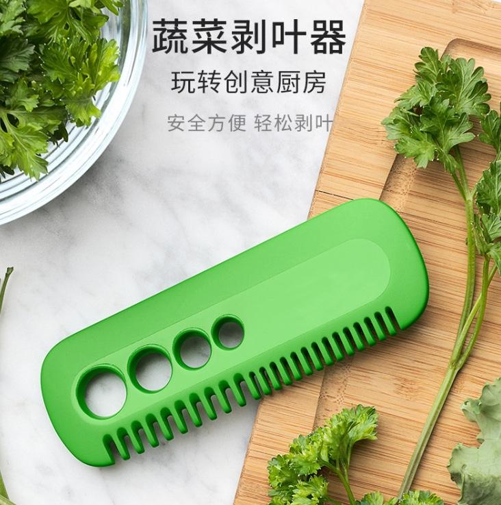草本蔬菜剥叶器厨房果蔬切菜迷迭香薄荷多功能小工具去叶剥皮梳